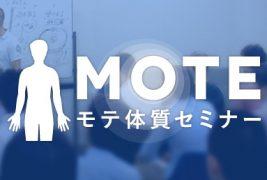 モテ体質メソッドセミナー申し込みフォーム(ik)