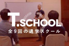 【澤辺様用】T.school受講特別料金_再決済フォーム(残金)